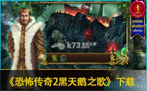 恐怖传奇2黑天鹅之歌 中文版下载