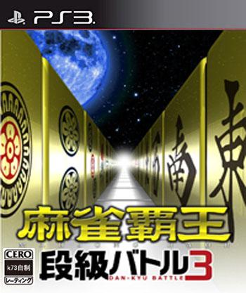 ps3 垃圾桶 中文版下载