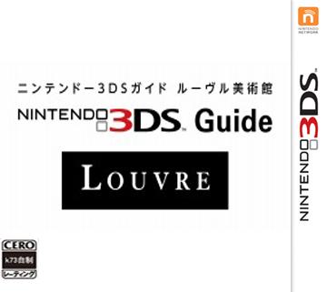 3DS导游卢浮宫美术馆 V1.1日版补丁下载