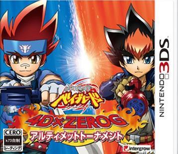[3DS]金属战斗陀螺4D x Zero-G终极锦标赛V1.1日版补丁下载