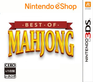 [3DS]3ds 最佳麻将欧版下载【3DSWare】