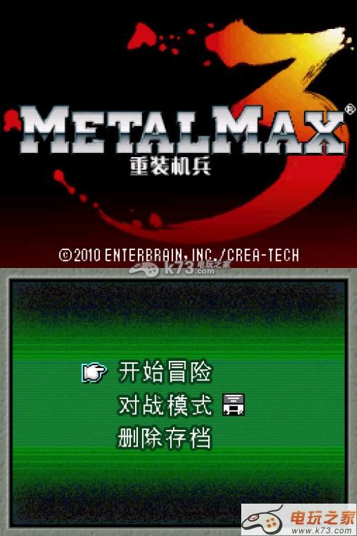 重装机兵3 中文版下载 截图