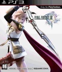 [PS3]最终幻想13中文版1.00金手指下载