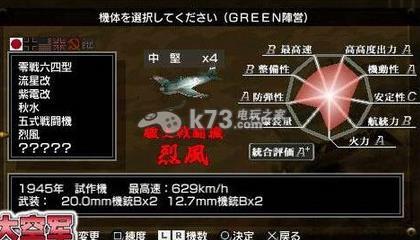 大空军 汉化版下载 截图