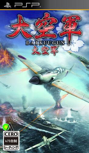 大空军汉化版下载