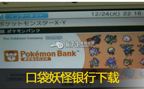 口袋妖怪银行 日版下载 截图