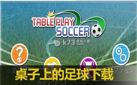 桌子上的足球 日版下载预约 截图