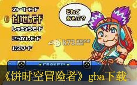 大薯饼时空冒险者 汉化版下载 截图