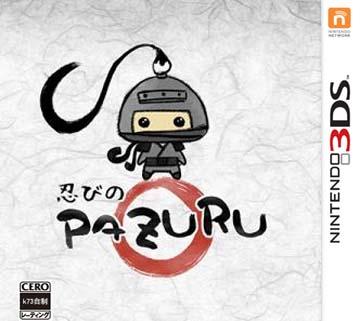 忍之PAZURU 简体中文版下载【3DSWare】