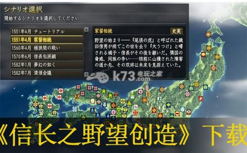 信长之野望创造 中文版下载 截图