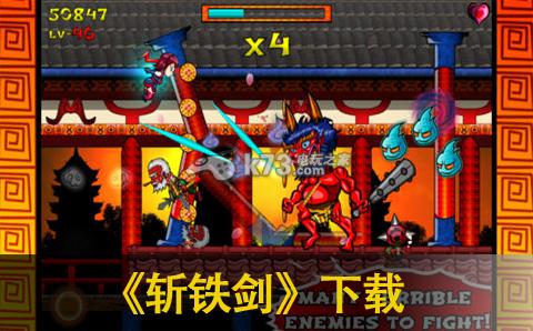 斩铁剑 中文破解版下载 截图