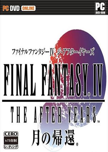 最终幻想4月之归还 中文版下载