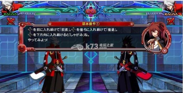 苍翼默示录刻之幻影 中文版下载 截图