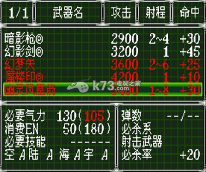 超级机器人大战og2 中文版下载 截图