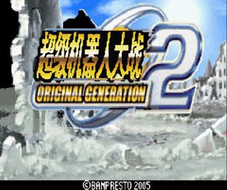 超级机器人大战og2中文版下载