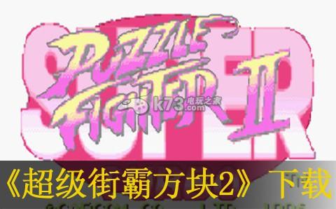 超级街霸方块2 中文版下载 截图