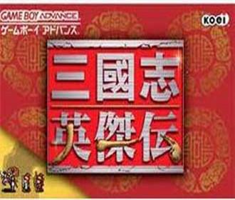 三国志英杰传中文版下载
