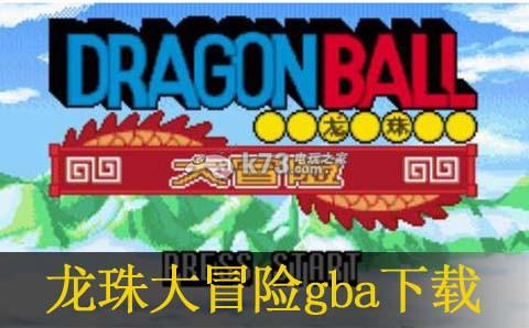 龙珠大冒险 中文版下载 截图