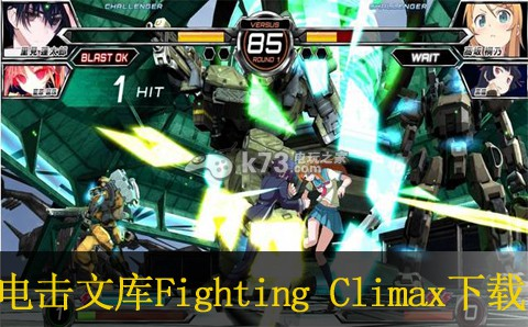 电击文库Fighting Climax 中文版预约 截图
