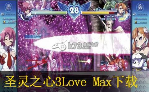 圣灵之心3 Love Max 日版下载 截图