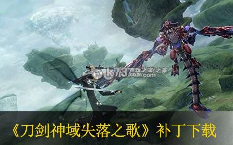 刀剑神域失落之歌 中文版1.01升级补丁下载 截图