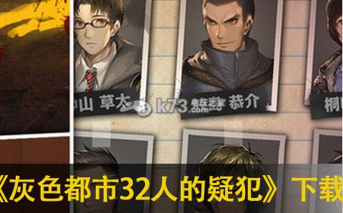 灰色都市32人的疑犯  中文破解版下载 截图