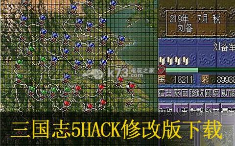 三国志5 HACK修改版下载 截图