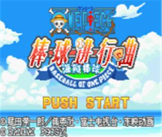 海贼王棒球进行曲中文版下载