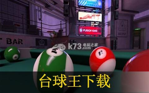 台球王 日版下载 截图