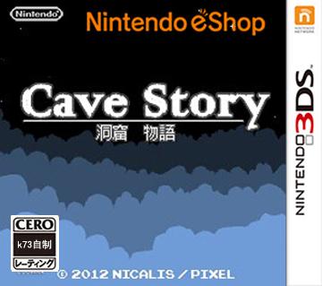 洞窟物语 美版下载