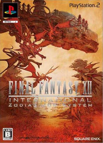 最终幻想12 国际中文版初始存档