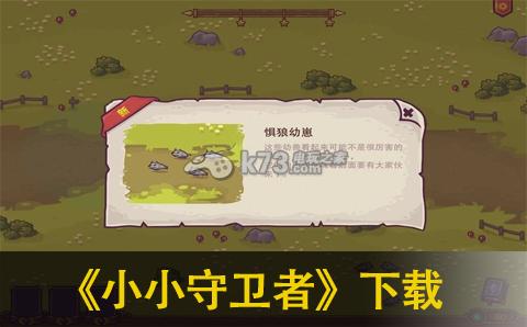 小小守卫者 中文版下载 截图
