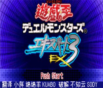 游戏王EX3中文版下载