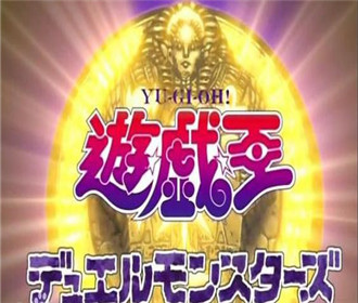 游戏王决战怪兽Ex2006 中文版下载