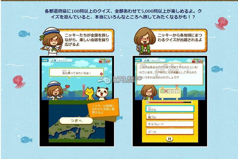 NIKI的日本旅行问答 日版预约 截图