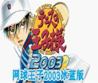网球王子2003冰蓝版中文版下载