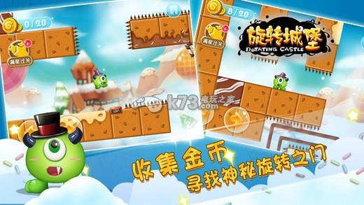 旋转城堡 中文破解版下载 截图