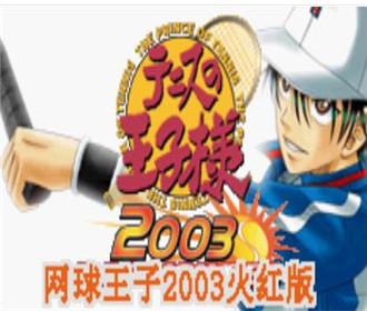 网球王子2003火红版中文版下载