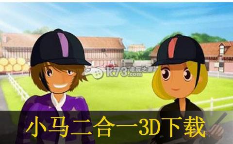 小马二合一3D 欧版下载 截图
