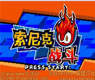 [GBA]gba 索尼克战斗中文版下载 索尼克战斗汉化版