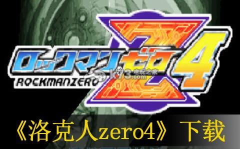 洛克人zero4 中文版下载 截图