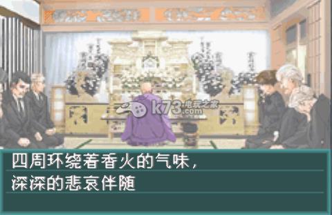 侦探神宫寺三郎白影少女 中文版下载 截图
