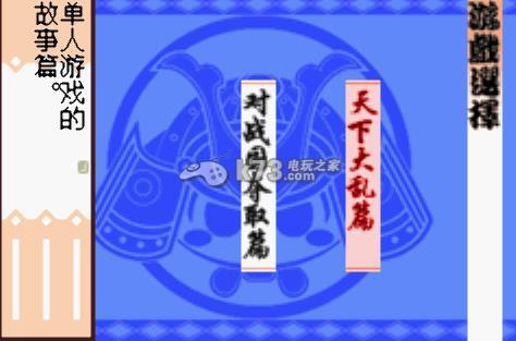 战国革命外传 中文版下载 截图