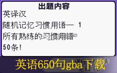 英语650句 中文版下载 截图