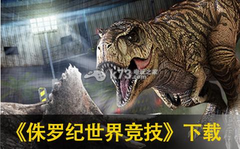 侏罗纪世界竞技下载 侏罗纪世界竞技越狱版