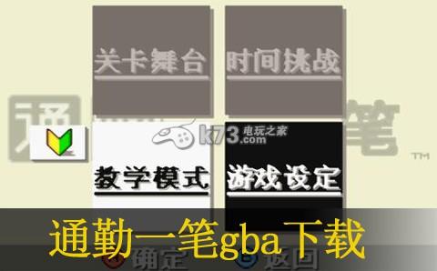 通勤一笔 中文版下载 截图