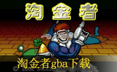 淘金者 中文版下载 截图