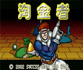 淘金者中文版下載