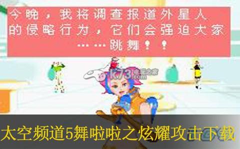 太空频道5舞啦啦之炫耀攻击 中文版下载 截图