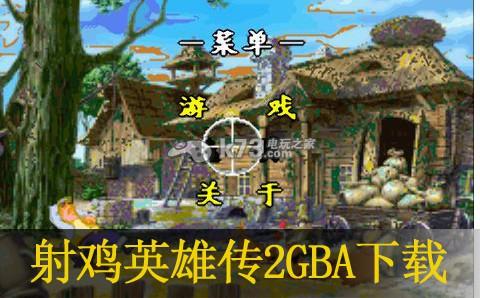 射鸡英雄传2 中文版下载 截图